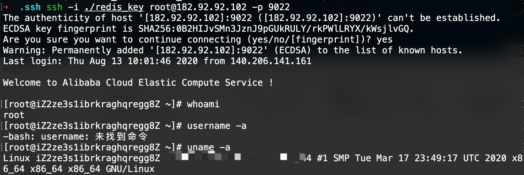 通过ssh私钥连接到服务器